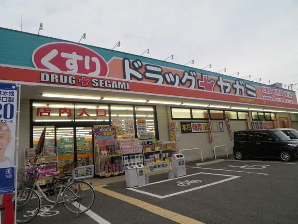 ドラッグセガミ旭ヶ丘店