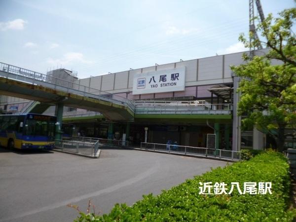 周辺写真(近鉄八尾駅)(周辺)