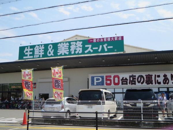 業務スーパー久宝寺駅南店